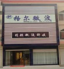 河南格尔微波科技有限公司