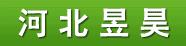 河北昱昊电子科技有限公司