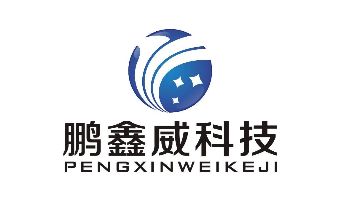 深圳市鹏鑫威科技有限公司