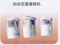 自动定量灌装机