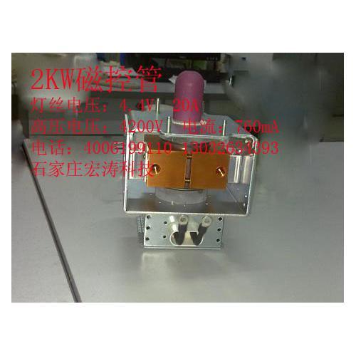 3KW磁控管 大功率磁控管