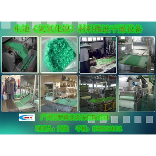 微波氢氧化镍干燥设备,硫酸镍微波