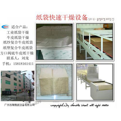 微波纸袋干燥设备