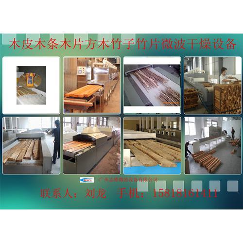 流水线式木材快速烘干设备