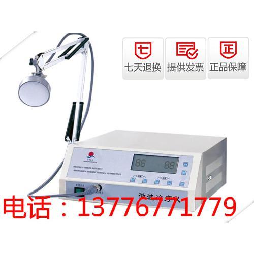 微波治疗仪厂家微波理疗仪