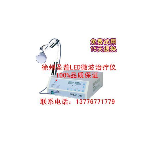 圣普微波治疗仪,微波理疗仪