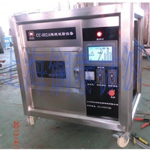 微波实验室设备