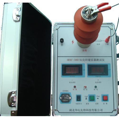 HDXF-30kV氧化锌避雷器检
