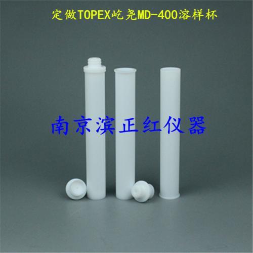 TOPEX-40屹尧GT-400消解罐