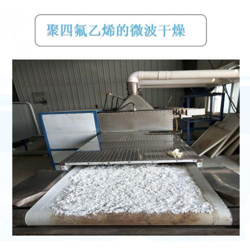 化工材料微波干燥